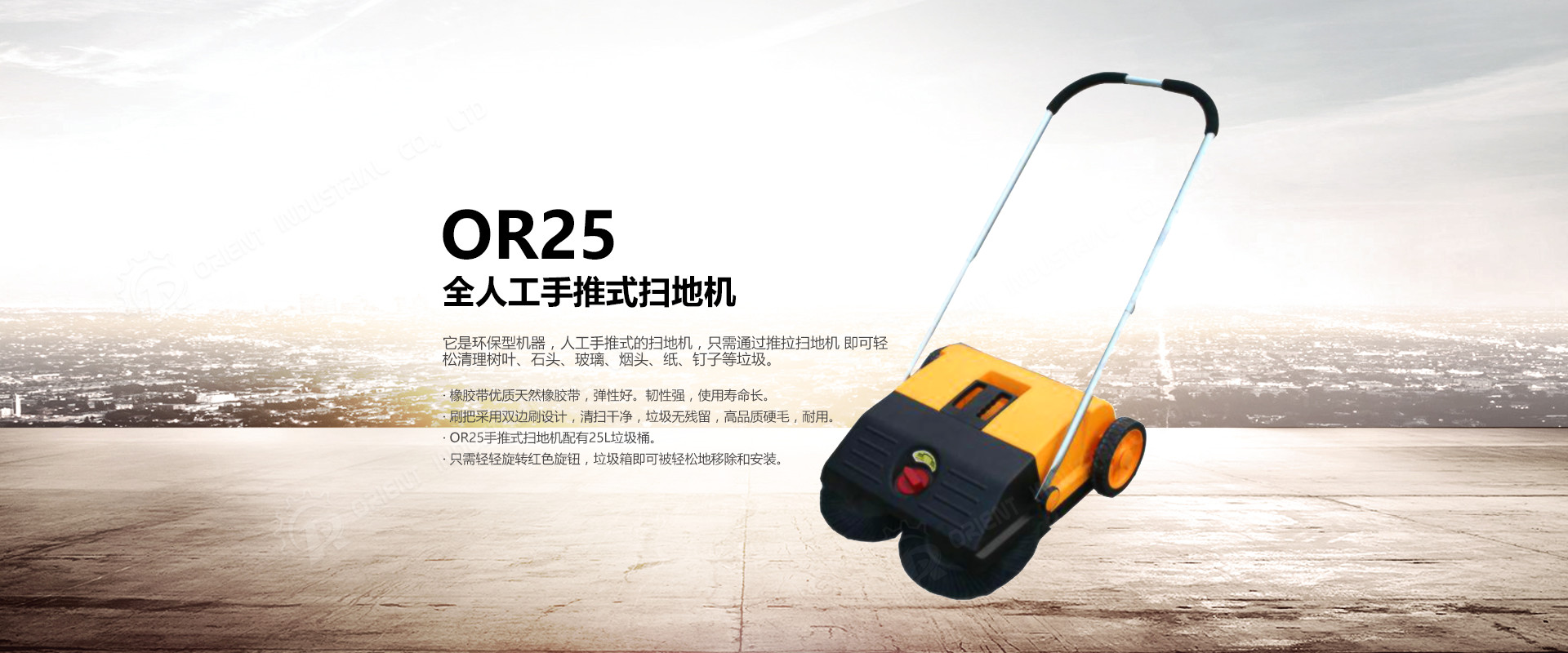 Manual Sweeper OR25