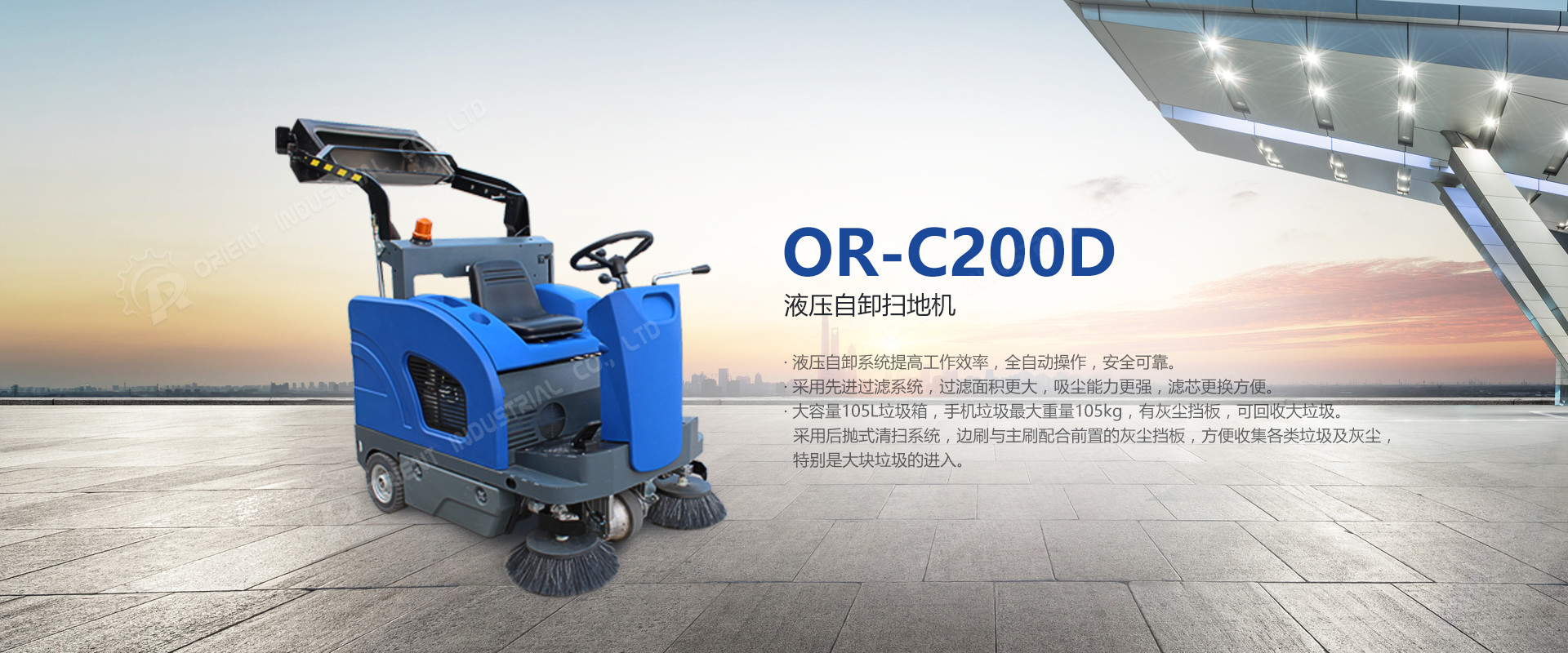 C200D Self-Discharging Electric Cleaning Machine