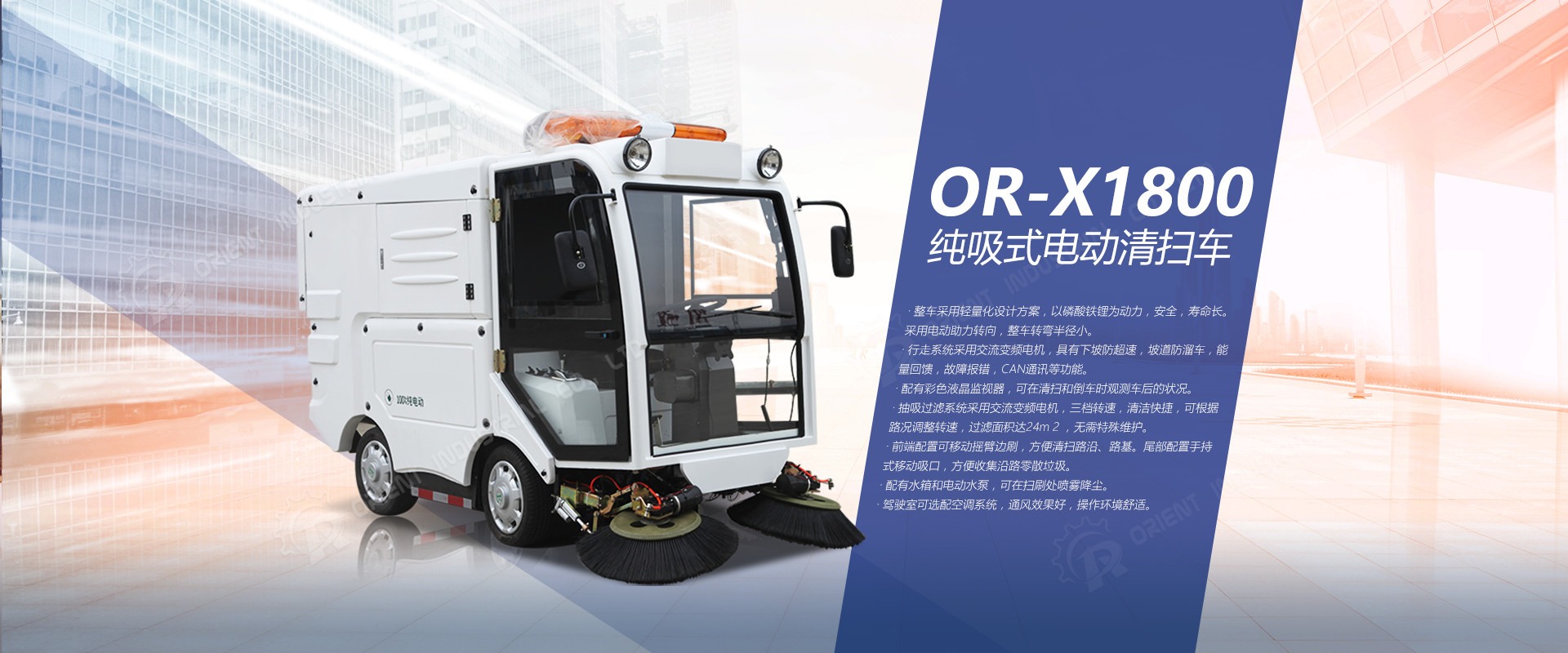 OR-X1800 Enclosed Cleaning Machine