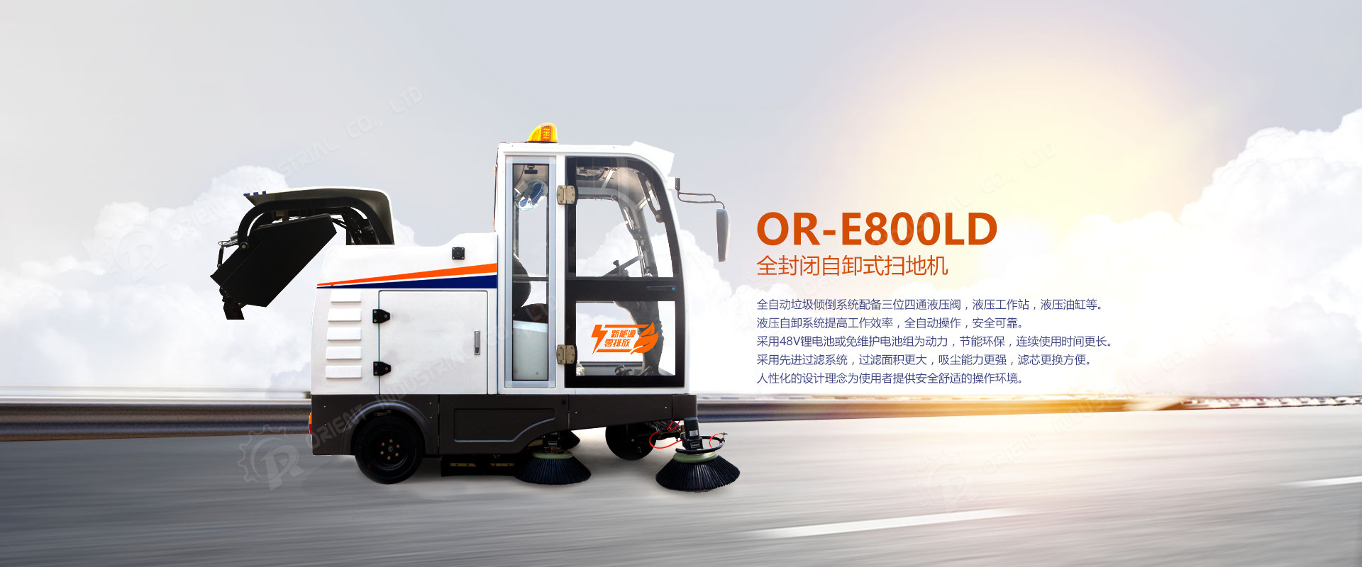Electric Road Sweeper E800LD